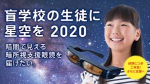 盲学校の生徒に暗所視支援眼鏡を届けるクラウドファウンディングのポスター